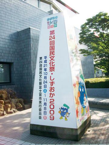 kokubunsai.fujinomiya.biz_15.jpg