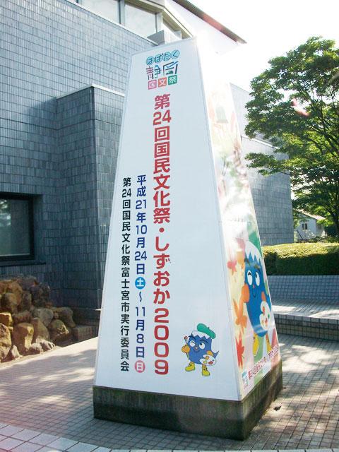 国民文化祭100日前イベント-7