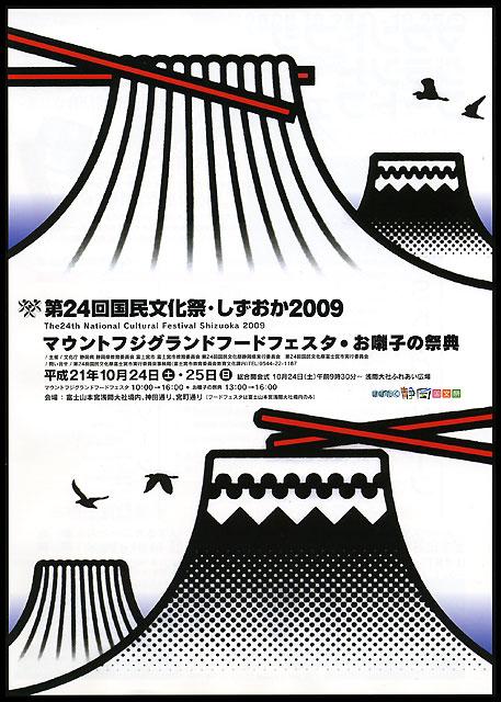 国民文化祭パンフレット